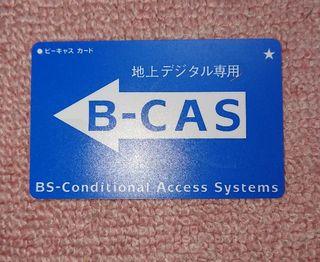 BCASカード(青)