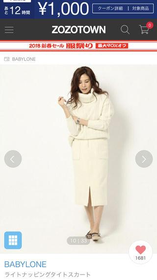 大人気!ライトナッピングタイトスカート ホワイト