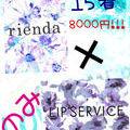 rienda×LIP serviceのみ15着大特価