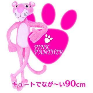 新品 ピンクパンサープレミアムジャンボぬいぐるみピンク