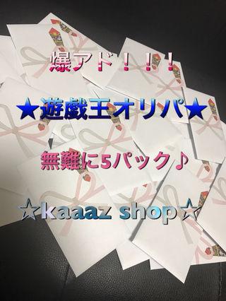 【第1弾】遊戯王 オリパ 200円!爆アド!5パック分