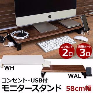 ☆コンセント・USB付 モニタースタンド WAL/WH