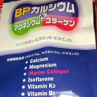 BPカルシウムマグネシウムコラーゲン