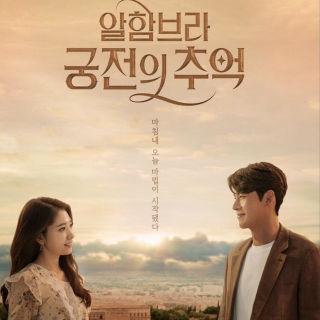 韓国ドラマDVD アルハンブラ宮殿の思い出