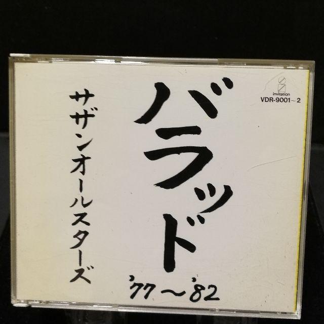 サザンオールスターズ バラッド'77~'82   2CD  - フリマアプリ&サイトShoppies[ショッピーズ]