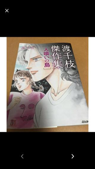 渡千枝ホラーコミック