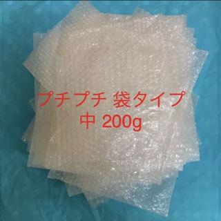 プチプチ 梱包材 袋タイプ 中 200g