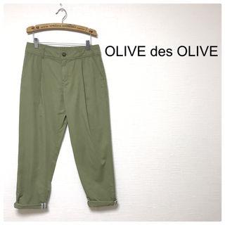 53美品OLIVE des OLIVE カジュアルパンツ