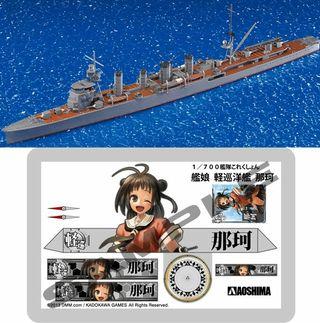 1/700艦隊これくしょん艦これ プラモデル 軽巡洋艦 那珂