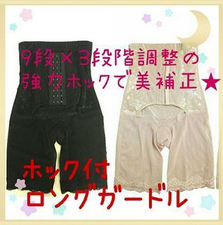 着るだけ美補正ホック付ロングガードル2色:M~XXL