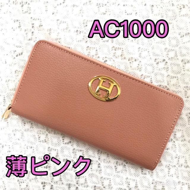 週末セール 本革 長財布 薄ピンク AC1000