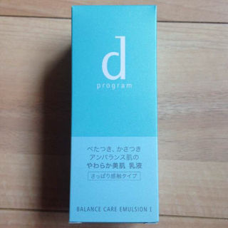 【新品】dプログラム乳液