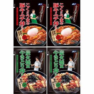 [4個]こくとうま味 豚キムチ丼・炭火焼風 やきとり丼の素