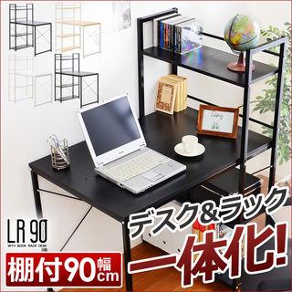 ブックラック付きパソコンデスク【90cm幅】