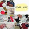 レディースファッション 大人気100点まとめ売り福袋