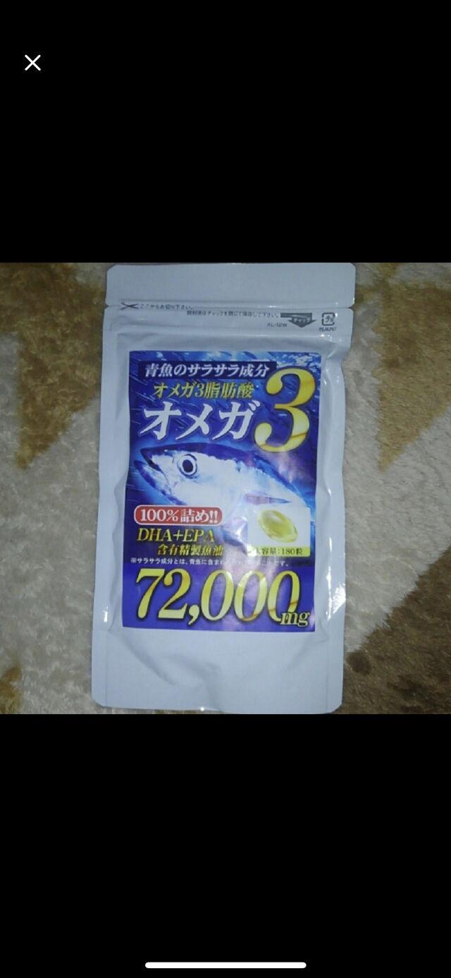 青魚de72000 サプリメント
