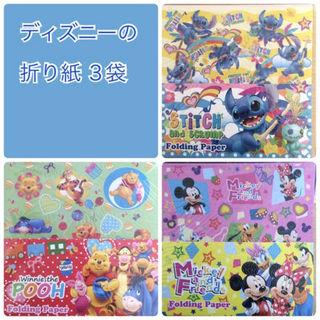 3袋【折り紙】ディズニー