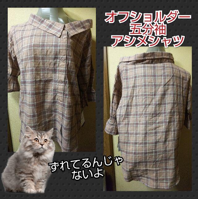 新品タグ付片側オフショ五分袖シャツ/ベージュL