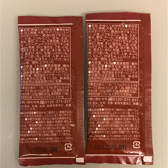 Dr.シーラボ美弾食 カカオ味 2個