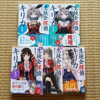 漫画 生徒会探偵キリカ 1~5巻セット