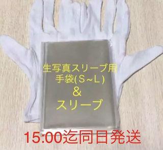 生写真スリーブ100枚(サイズ9.1×13)&手袋S~L