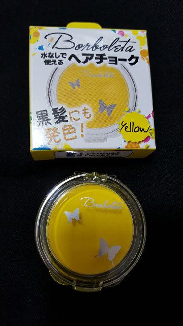 ヘアチョーク 黄色