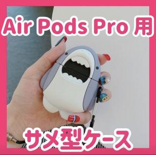 Air Pods Pro ケース ソフトケース さめ
