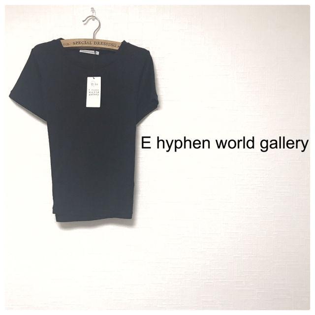 108E hyphen world gallery 黒(E hyphen world gallery(イーハイフンワールドギャラリー) ) - フリマアプリ&サイトShoppies[ショッピーズ]