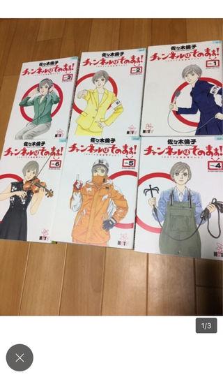 チャンネルはそのまま!全巻 6巻セット 佐々木倫子