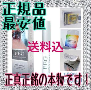 大人気FEG まつげ美容液正規品3ml約2ヶ月分