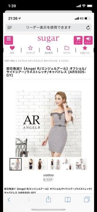 AngelRドレス