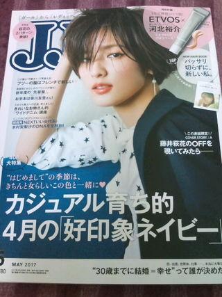 JJ 2017.5月号