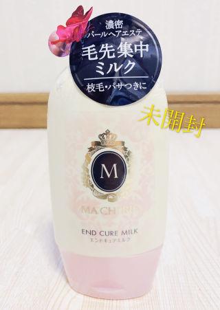 【新品未使用】マシェリ エンドキュアミルク