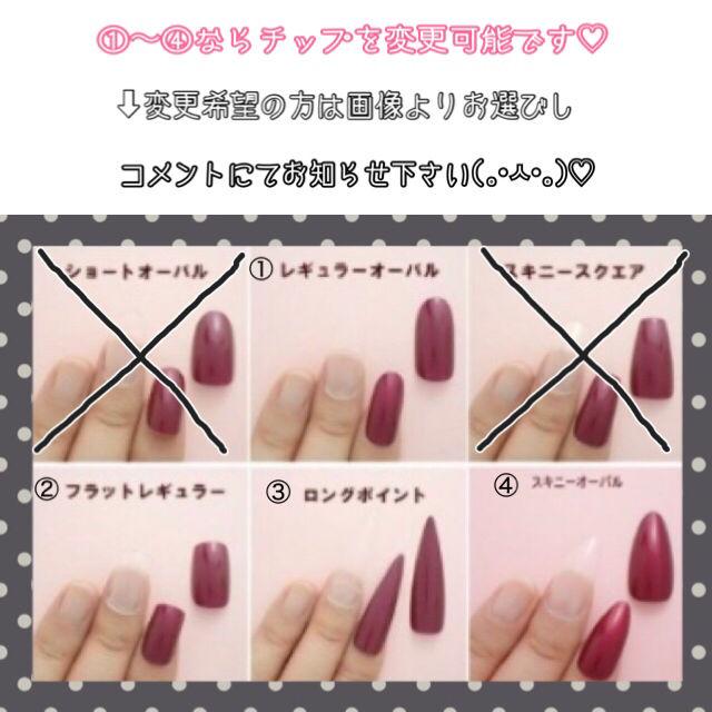 【No 19】Nail tip