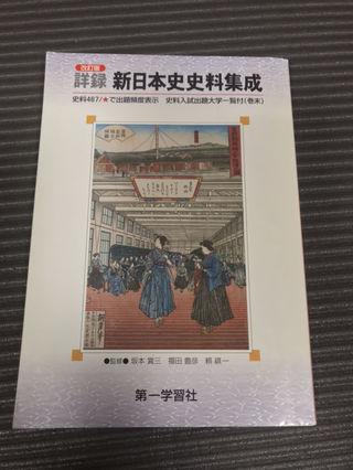 「日本史史料集成」