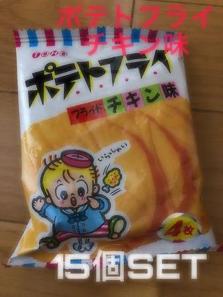 駄菓子 ポテトフライチキン味 15個セット