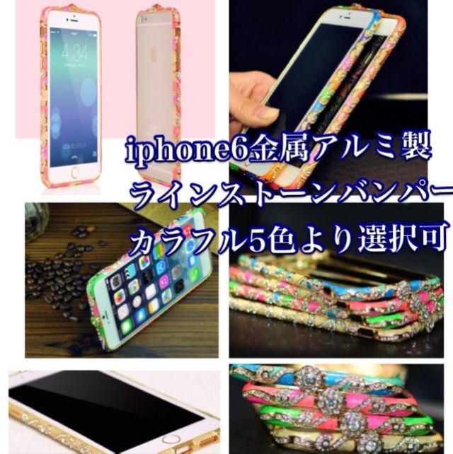 85283404ca iphone6ジュエリーストーンバンパー 5色より選択可 - フリマアプリ&サイトShoppies[ショッピーズ]
