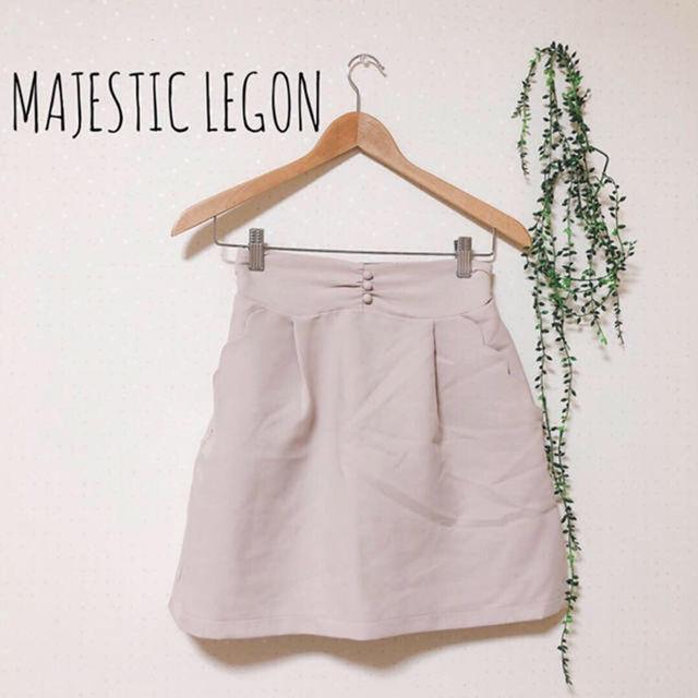 MAJESTIC LEGON スカート(MAJESTIC LEGON(マジェスティックレゴン) ) - フリマアプリ&サイトShoppies[ショッピーズ]