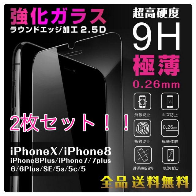 2枚セット価格 iPhone 強化ガラス 極薄 硬度9H - フリマアプリ&サイトShoppies[ショッピーズ]