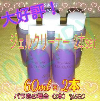 【最安値残僅か!】安心の日本製ジェルクリーナー2本set
