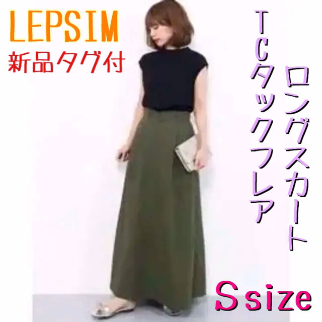 LEPSIM  TCタックフレアロングスカート(LEPSIM(レプシィム) ) - フリマアプリ&サイトShoppies[ショッピーズ]
