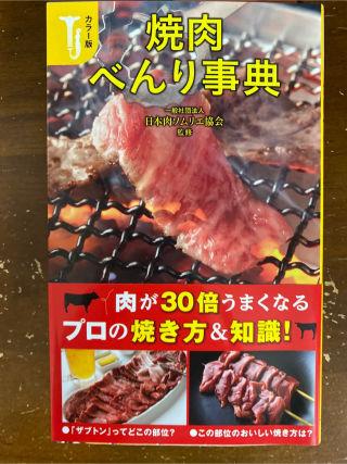 焼肉べんり事典