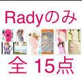 全てRady☆大量 15点!福袋