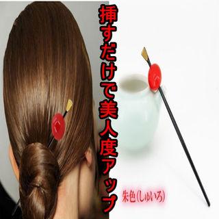 【ヘビロテ確実】かんざし 朱色 一本型 和装 髪飾り【限定】