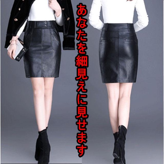 【女子力アップ】 レザー風 スカート 黒 M ペンシル 合皮