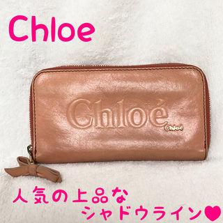 Chloe クロエ 長財布 レディース   正規品 ピンク