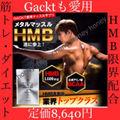 GacktメタルマッスルHMB筋トレ燃焼系ダイエット