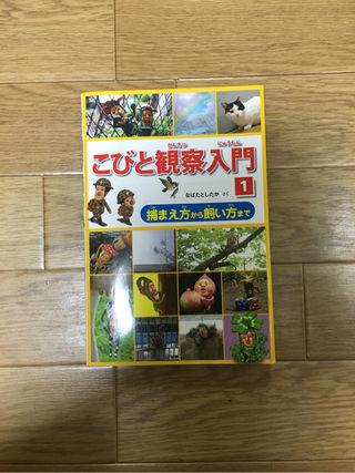 小人図鑑の本!