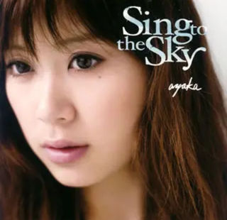 Sing to the Sky 絢香アルバム