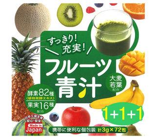 青汁 フルーツ 3g 10包